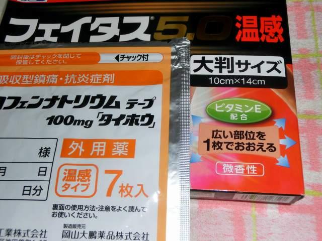 s-CIMG3260.jpg