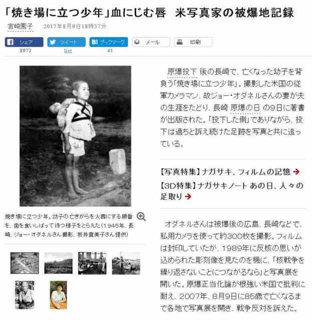 17.8.10朝日新聞.jpg